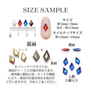 画像4: 高品質 ガラスストーン 15 カット有 変形四角型 各種 5個入り