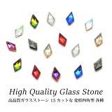 高品質 ガラスストーン 15 カット有 変形四角型 各種 5個入り