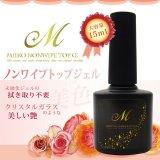 【美色 Miiro】ノンワイプトップジェル 大容量15ml 拭き取り不要!