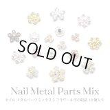 ネイル レジン デコ メタル パーツ ミックス 3 フラワー&雪の結晶 10個入り
