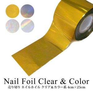 画像1: 売り切り ネイル ホイル クリア & カラー系 1〜9 1枚入り