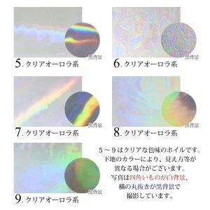 画像3: 売り切り ネイル ホイル クリア & カラー系 1〜9 1枚入り