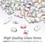 高品質 ガラスストーン 17 クリスタル&オーロラ ストーン 各種 5個入り
