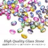 高品質ガラスストーン 20 バイカラー オーバルストーン 各種 5個入り