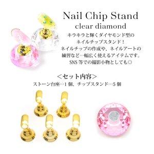 画像2: ネイル チップ スタンド クリア ダイヤモンド 各種
