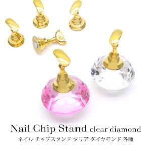 画像1: ネイル チップ スタンド クリア ダイヤモンド 各種