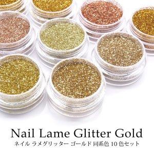 画像1: ネイル ラメグリッター ゴールド 同系色 10色セット