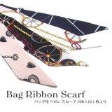 バッグ用 リボンスカーフ 1枚入 108-116