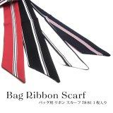 バッグ用 リボンスカーフ 1枚入 78-81