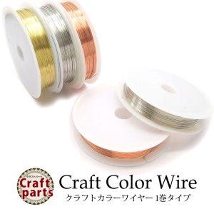 画像1: クラフト カラー ワイヤー 全3色 5サイズ 1巻タイプ