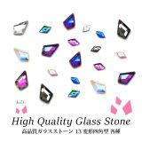 高品質ガラスストーン 13 変形四角型 各種 5個入り