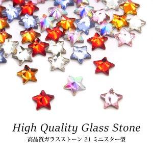 画像1: 高品質ガラスストーン 21 ミニスター型 各種 5個入り