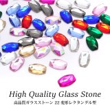 高品質ガラスストーン 22 変形レクタングル型 各種 5個入り