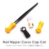 ネイル ニッパー カバー キャップ 猫の手 3個セット