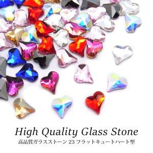 画像1: 高品質ガラスストーン 23 フラット キュートハート型 各種 5個入り