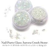 ネイル パーツ ガラス オーロラ クラッシュ ストーン 各種 約4g ケース入り