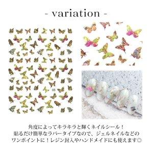画像2: ネイルシール 蝶 イエロー系 ミックス 1枚入り 74-05