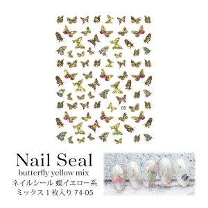 画像1: ネイルシール 蝶 イエロー系 ミックス 1枚入り 74-05