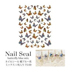 画像1: ネイルシール 蝶 ブルー系 ミックス 1枚入り 75-09