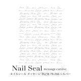 ネイルシール メッセージ 筆記体 78-266 シルバー