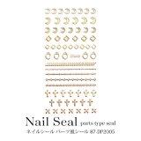 ネイルシール パーツ 風シール 87-DP2005