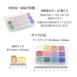 画像3: ネイル 水彩 パレット 12色セット