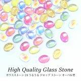 高品質ガラスストーン 24 うるうる ドロップ ストーン オーバル型 5個入り