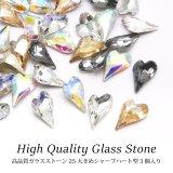 高品質ガラスストーン 25 大きめ シャープ ハート型 3個入り