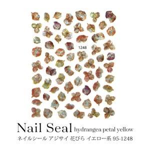画像1: ネイルシール アジサイ 花びら イエロー系 95-1248