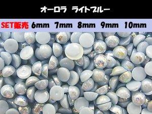 画像1: セットでお得 パール オーロラライトブルー 6〜10mm 500粒