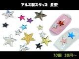 non-no6月号掲載商品 アルミ製スタッズ 星型  5〜10mm