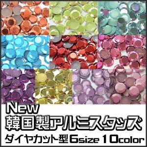 画像1: NEW韓国製アルミスタッズ ダイヤカット型