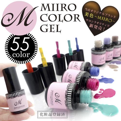 Miiro ポリッシュタイプ ネイルカラージェル LED/UV対応