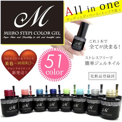 【美色 Miiro】ステップワンカラージェル LED/UV対応