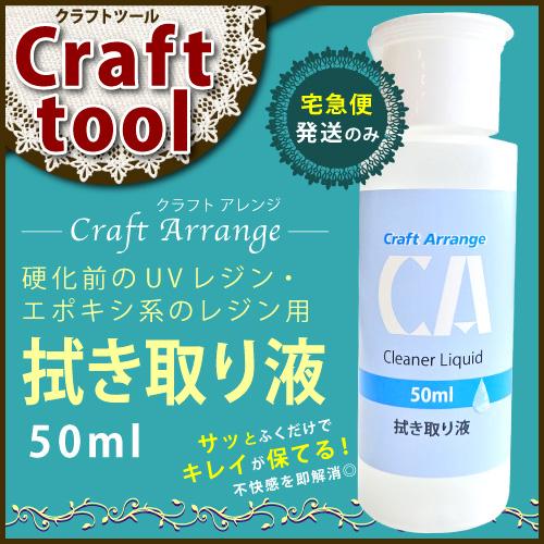 UVレジン・エポキシ系レジンの洗浄用拭き取り液